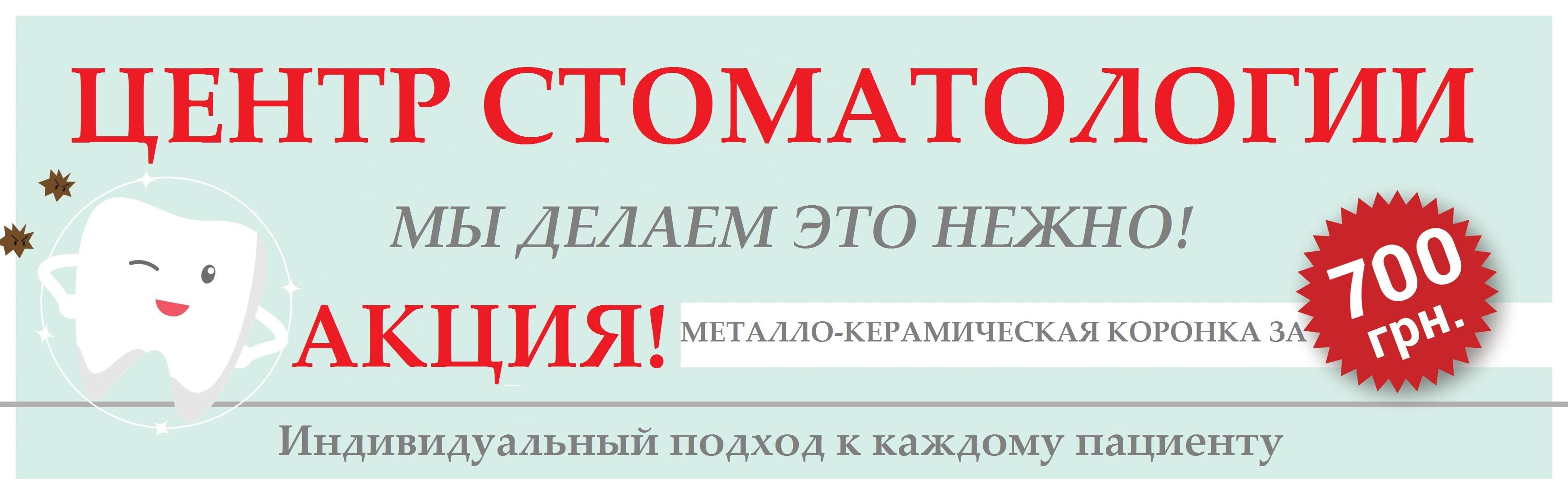 aktsiya-700-rus